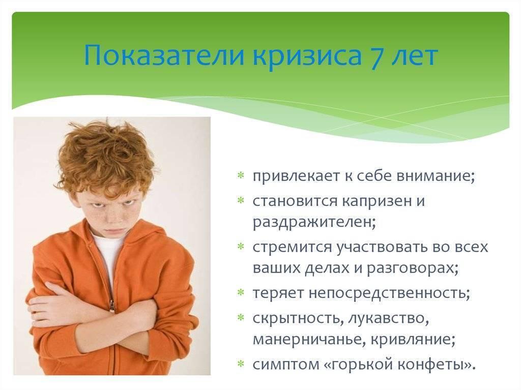 Кризис 7 лет у ребенка - как вести себя родителям