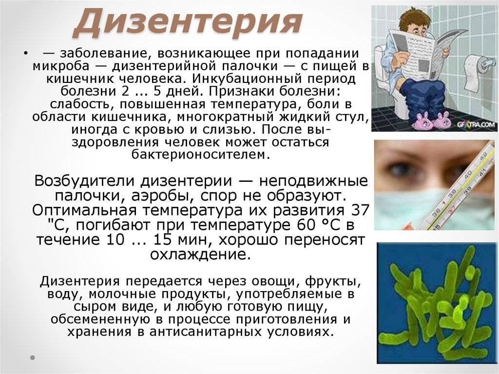 Дизентерия у детей - признаки, причины, симптомы, лечение и профилактика - idoctor.kz