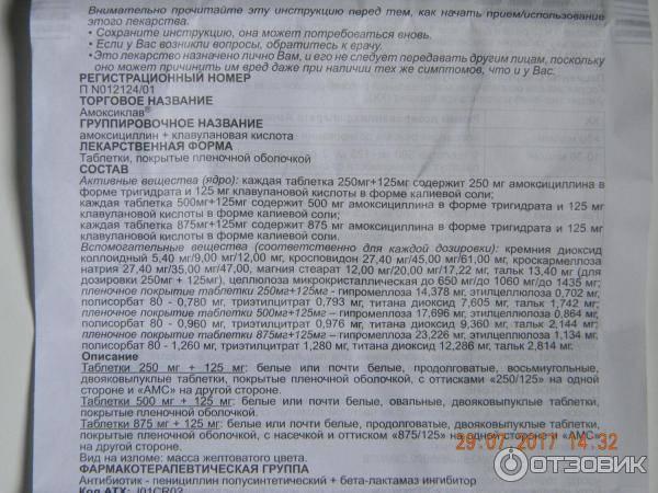 Амоксиклав суспензия — инструкция по применению   справочник лекарственных препаратов medum.ru
