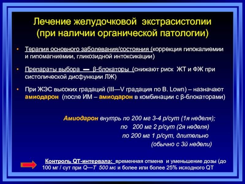 Экстрасистолия у детей - симптомы болезни, профилактика и лечение экстрасистолии у детей, причины заболевания и его диагностика на eurolab