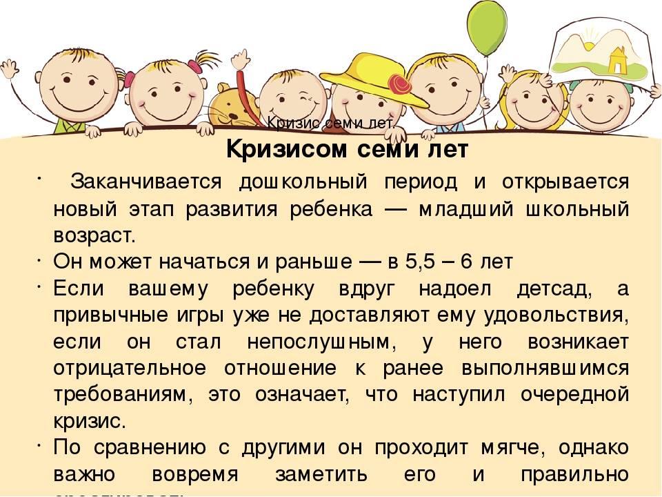 Кризис 7 лет у детей длится несколько месяцев