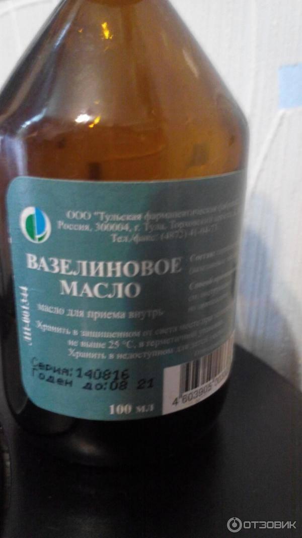 Вазелиновое масло для новорожденных