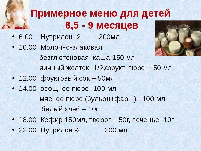 Питание ребенка в 8 месяцев: составляем меню