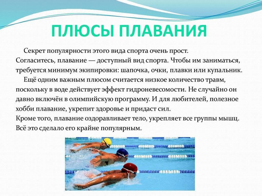 Польза плавания для детей: почему бассейн укрепляет здоровье, есть ли вред и со скольки лет можно отдавать на занятия?