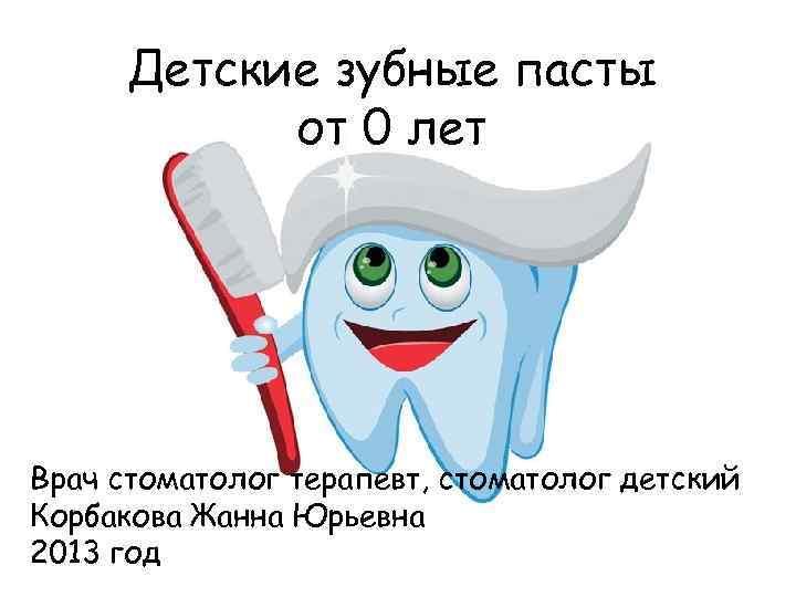 Рейтинг зубных паст: как выбрать эффективную и безопасную для детей и взрослых