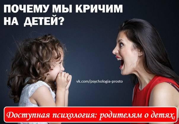 Можно ли кричать на чужого ребёнка. дополнила - страна мам