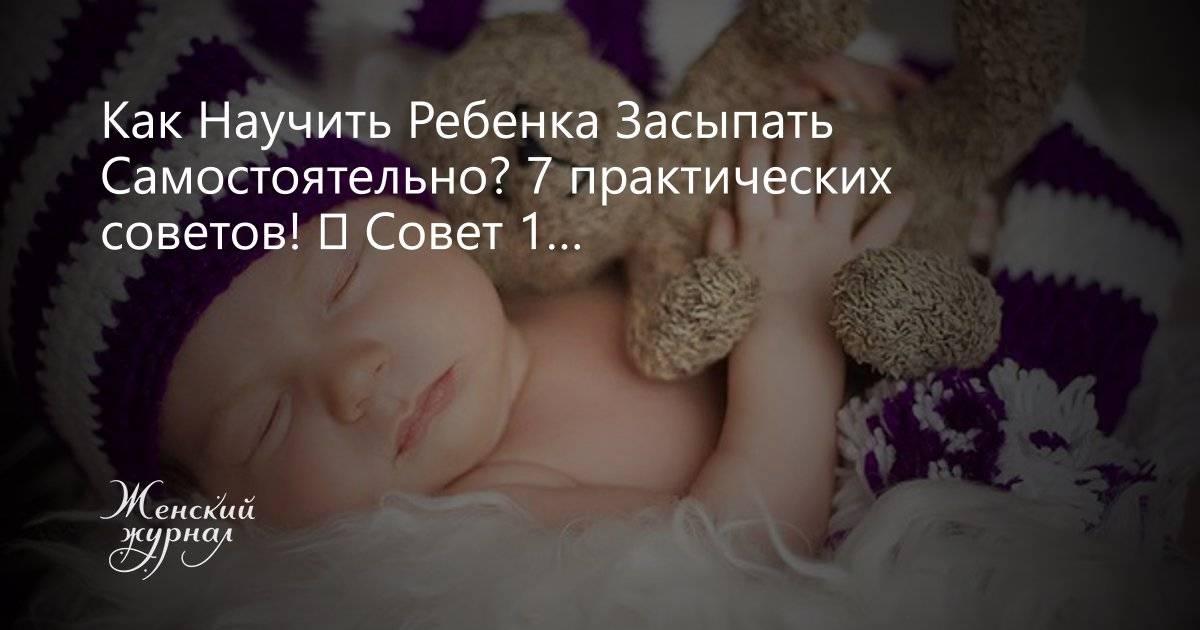 Как приучить ребенка засыпать самостоятельно – рекомендации известного детского врача комаровского