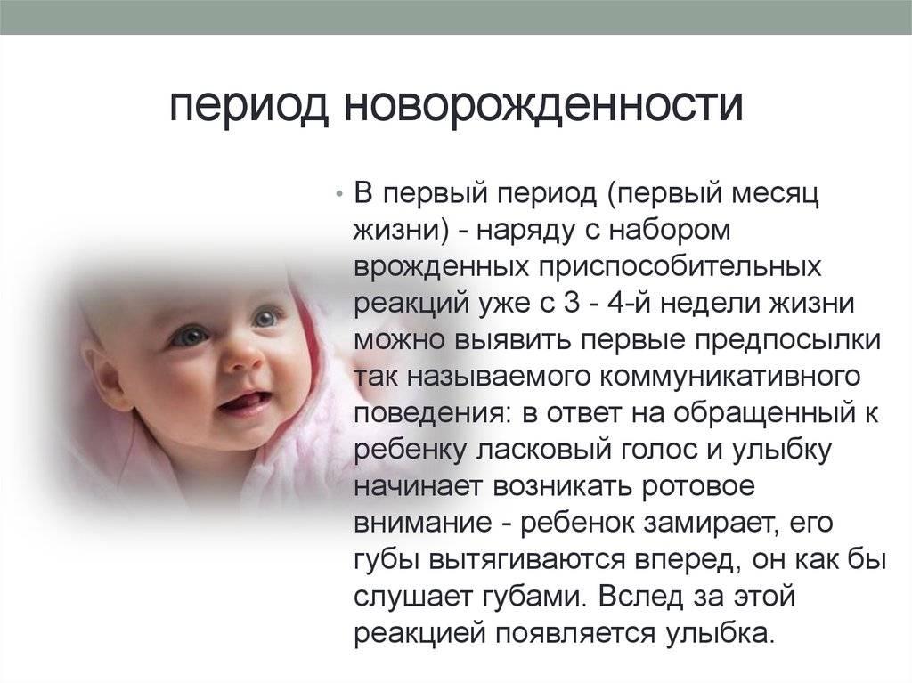 Период новорожденности: продолжительность, характеристика и особенности развития