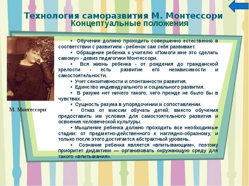 Методика развития монтессори - это что такое? плюсы и минусы :: syl.ru
