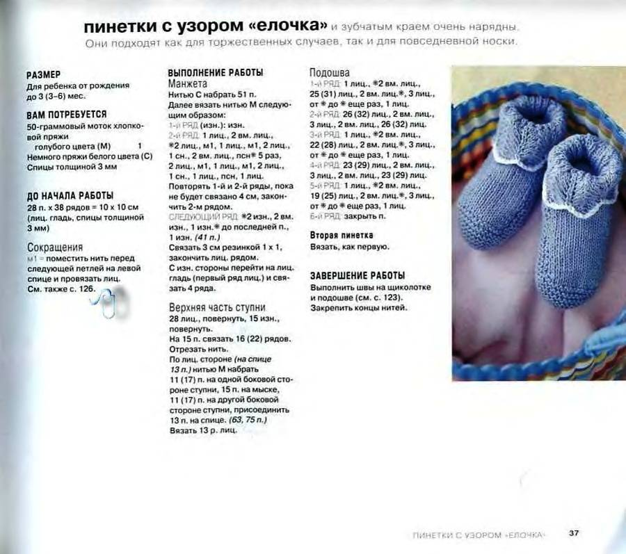 Пинетки спицами для новорожденных, 42 схемы вязания с описанием,  вязание для детей