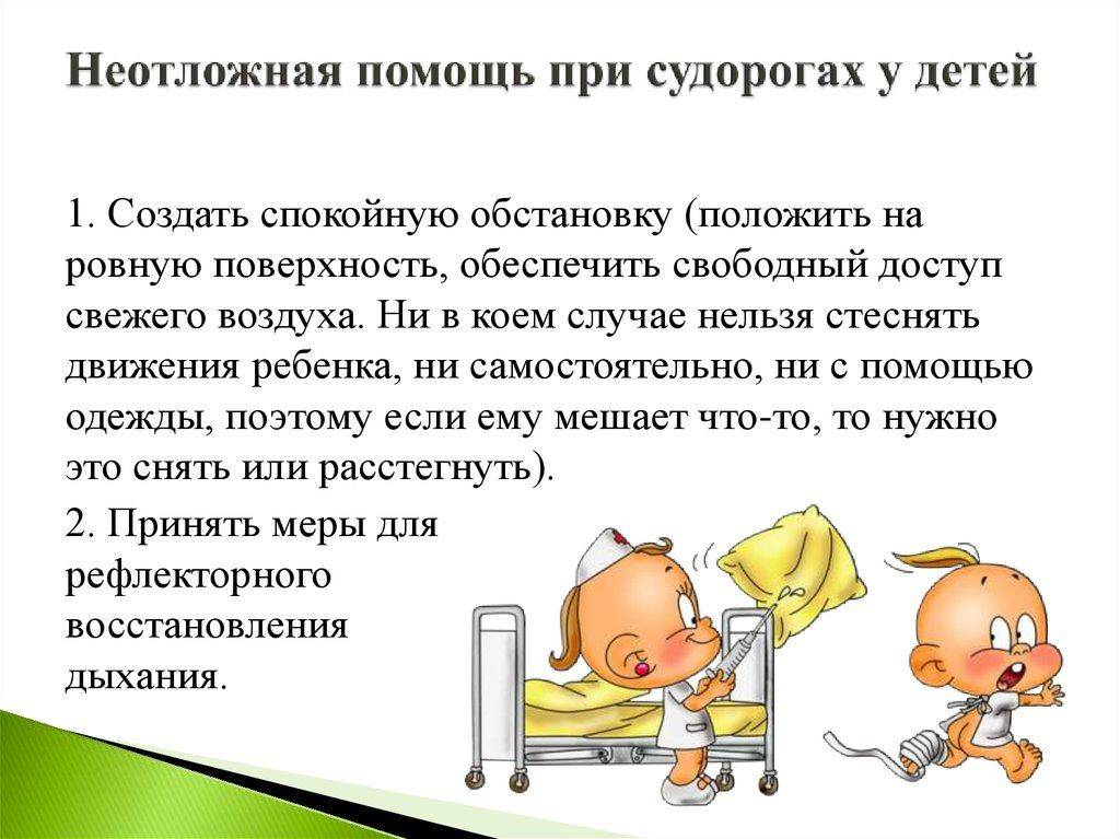 Судороги во сне у ребенка: самые распространенные причины и первая помощь во время приступа