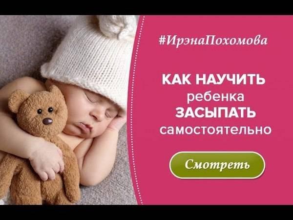 Как приучить ребенка засыпать самому 5 месяцев!!!sos!!!