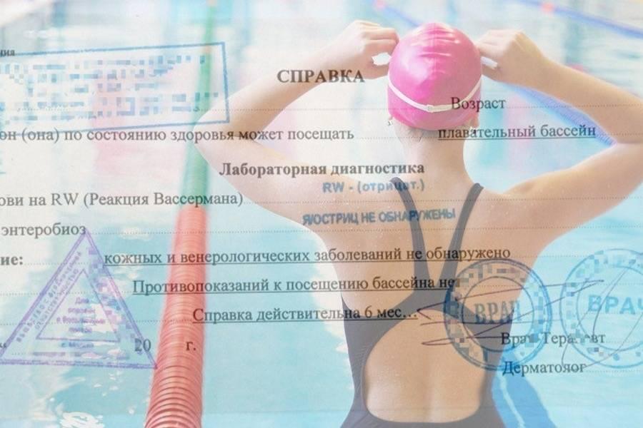 Как получить справку в бассейн для ребенка, как выглядит документ и сколько действителен?