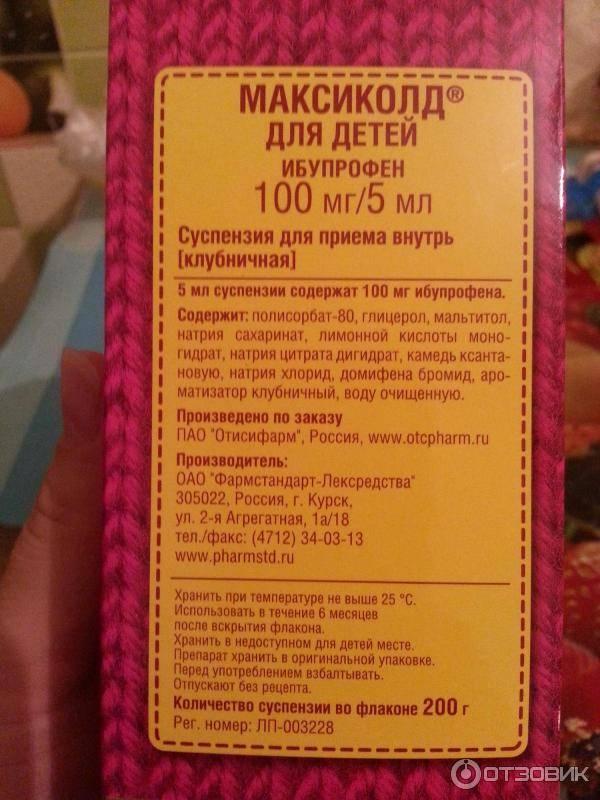 Максиколд - суспензия для детей: инструкция по применению сиропа, аналоги