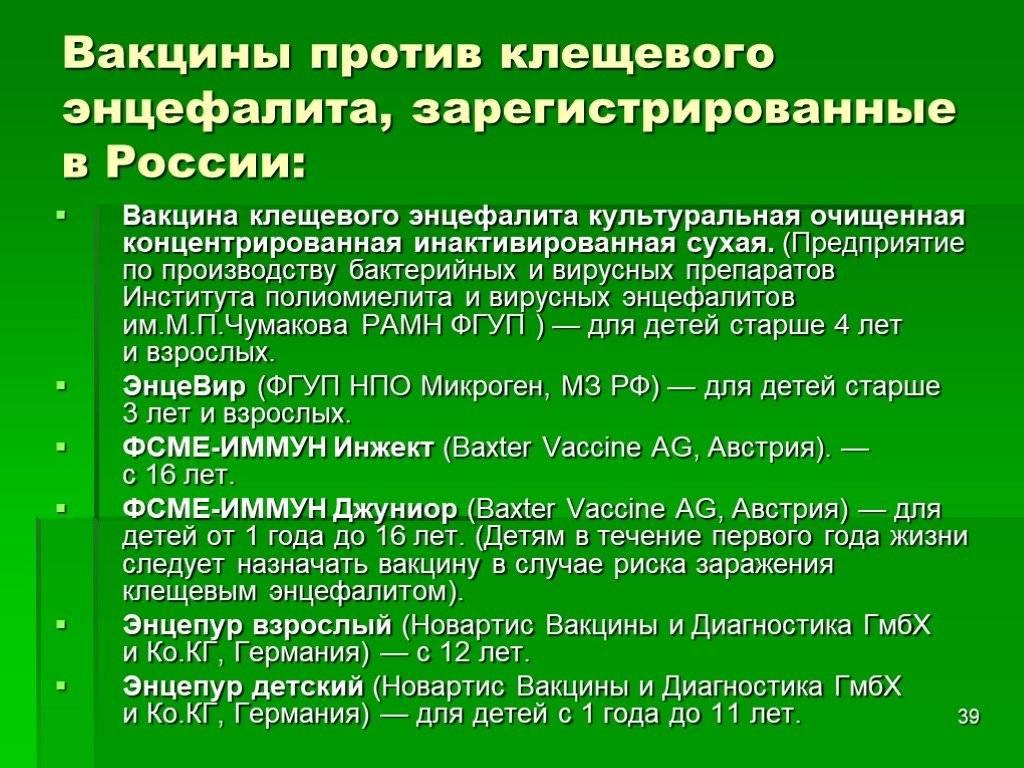 Вакцина «клещ-э-вак» - мамарада