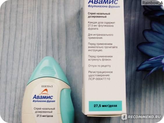 Авамис для детей: инструкция по применению средства в нос при аденоидах и других проблемах