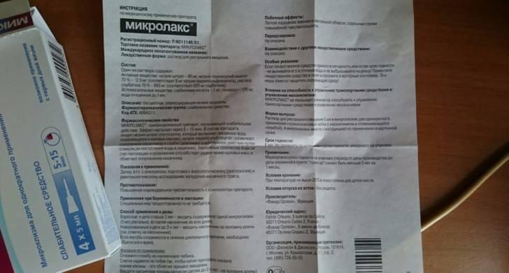 Микролакс. инструкция по применению. справочник лекарств, медикаментов, бад