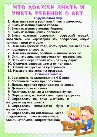 Развитие ребенка в 6 лет: от 6 до 7