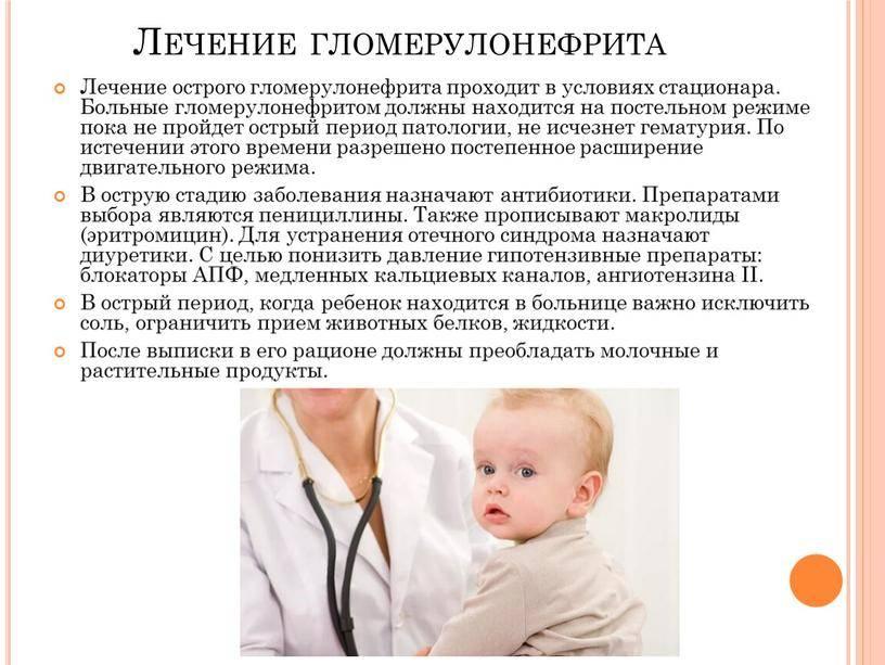 Хронический гломерулонефрит :: нефрологический экспертный совет