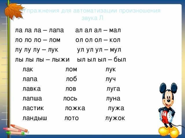 Как научить ребенка говорить букву л: твердую, мягкую
