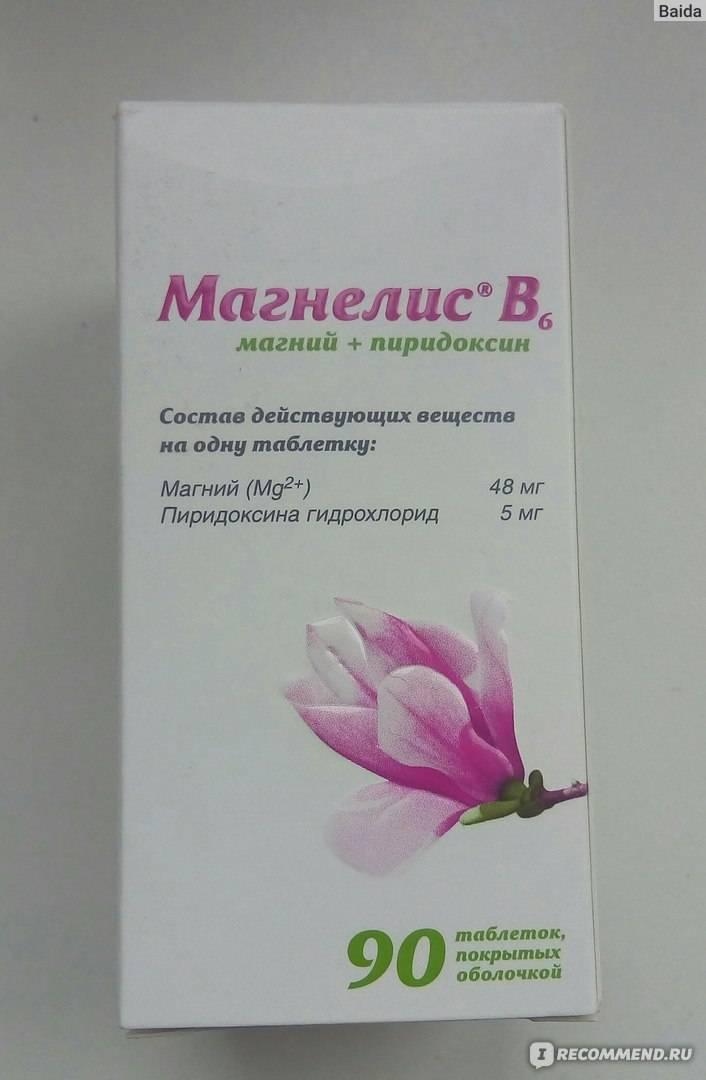 Магнелис в6 (таблетки, 50 шт, 48мг+5мг) - цена, купить онлайн в санкт-петербурге, описание, отзывы, заказать с доставкой в аптеку - все аптеки