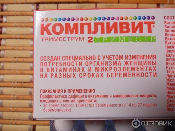 Топ-22 лучших витаминов для беременных