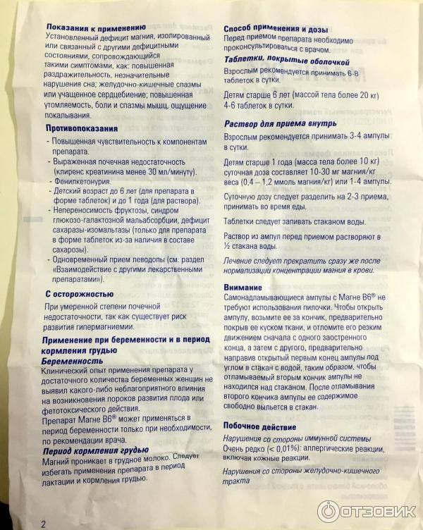 Магний в6 при беременности: инструкция по применению, показания и противопоказания, лучшие препараты