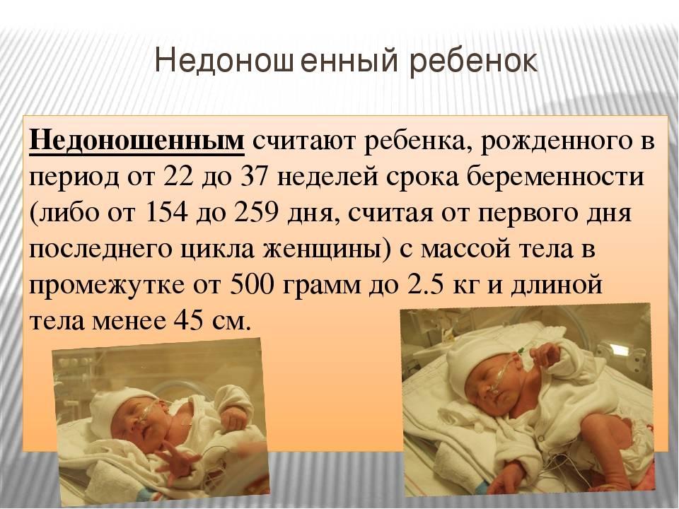 Недоношенный ребёнок — википедия. что такое недоношенный ребёнок