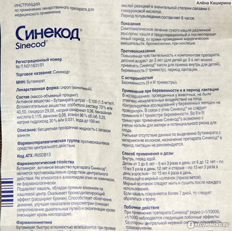 Баю-бай: описание, инструкция, цена | аптечная справочная ваше лекарство