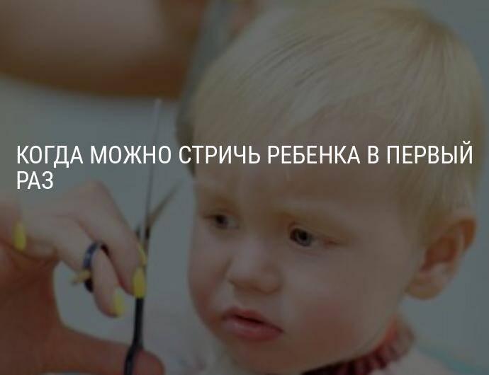 Доктор комаровский о детских волосах и о том, нужно ли стричь ребенка в год налысо