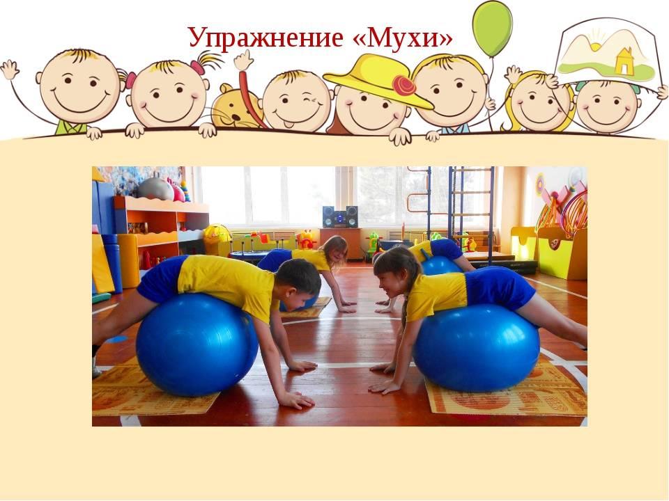 Игры для гиперактивных детей дошкольного возраста, упражнения, занятия