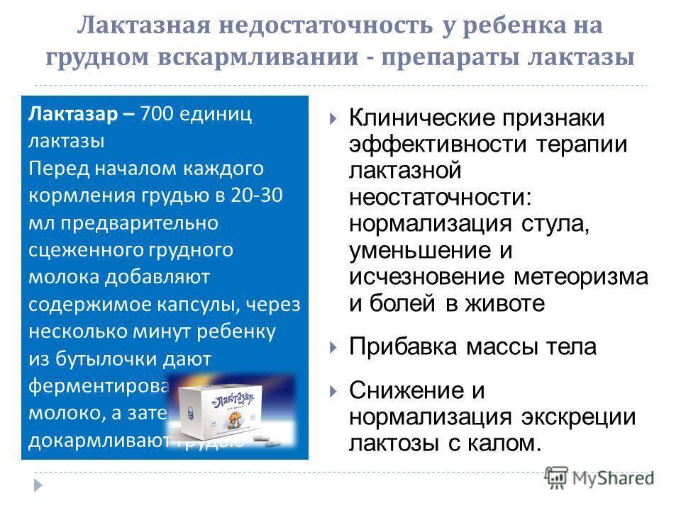 Лактазная недостаточность у детей - симптомы болезни, профилактика и лечение лактазной недостаточности у детей, причины заболевания и его диагностика на eurolab