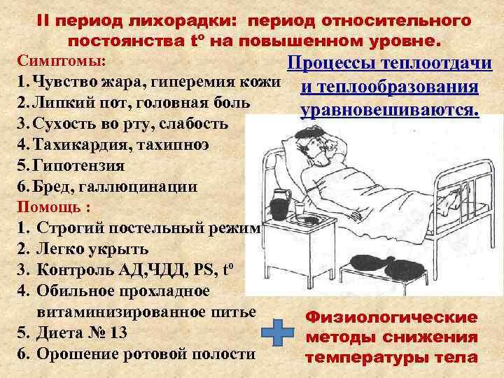 Сколько дней может держаться температура у ребенка при орви или ангине| ринза®