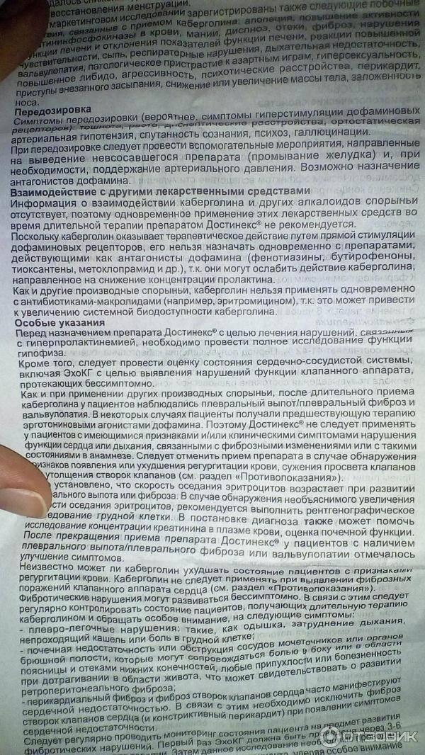 Достинекс таблетки, 2 шт, 0,5 мг
