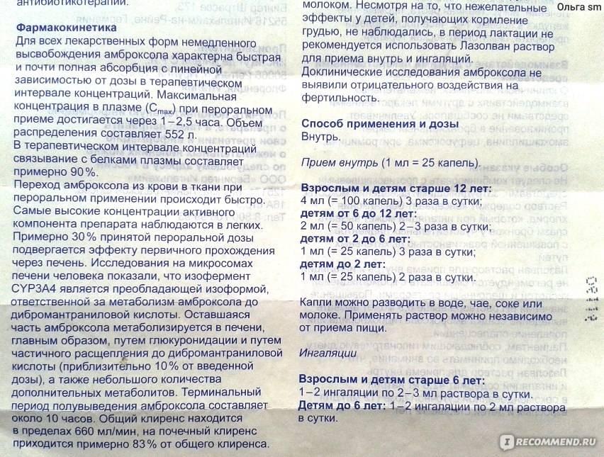 Показания и рекомендации по применению физраствора для ингаляций