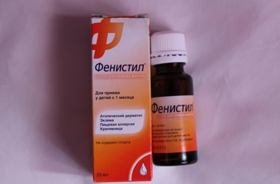 Антигистаминные лекарства от аллергии. чем отличаются три поколения антигистаминных препаратов