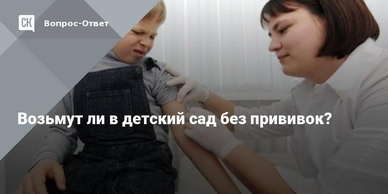 Можно ли пойти без прививок в детский сад? набираемся опыта