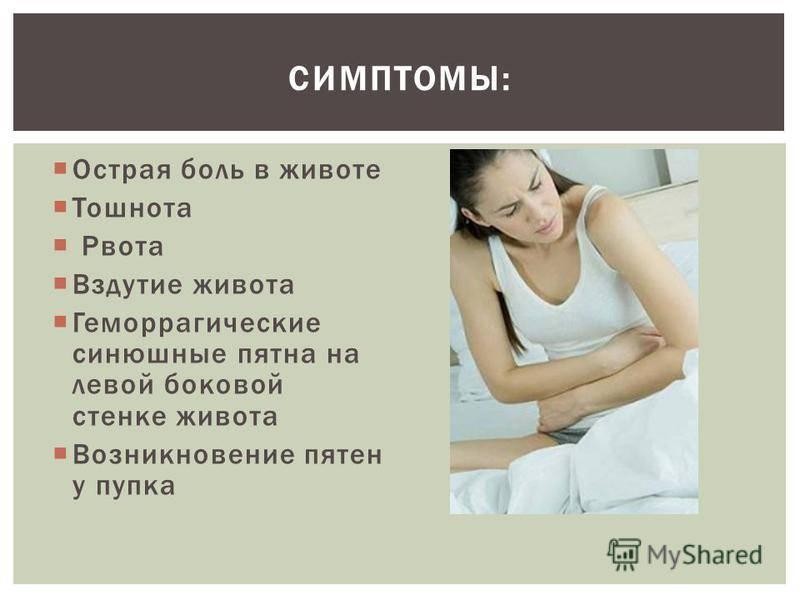 Синдром раздраженного кишечника (срк): симптомы и лечение – напоправку