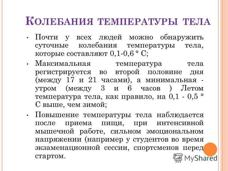 Терморегуляция у детей раннего возраста - med24info.com
