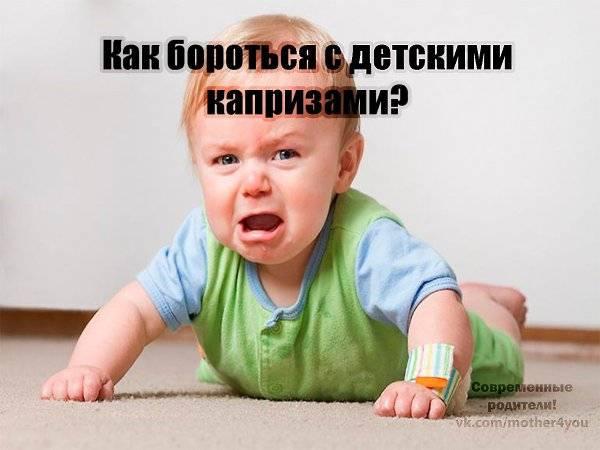 Капризный ребенок в 3 года