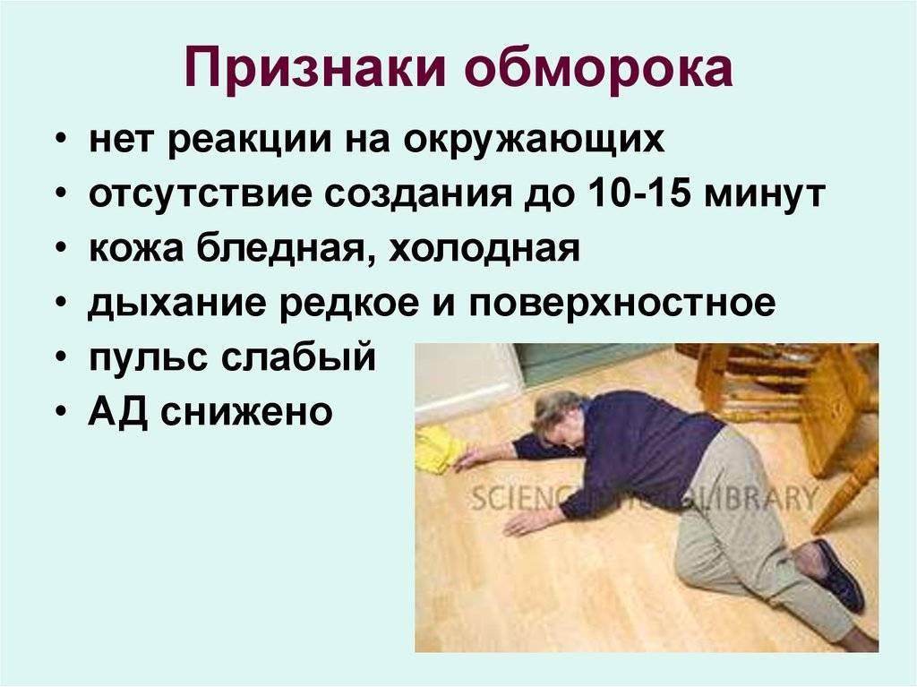 Обмороки у детей: симптомы и оказание помощи