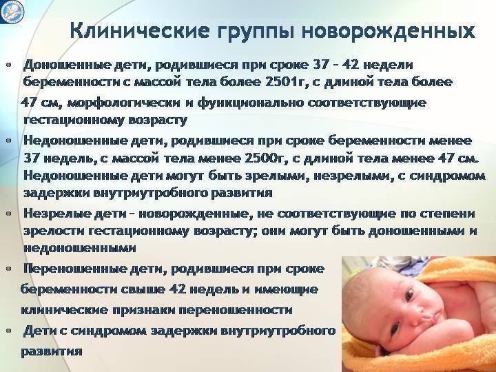 На каком сроке рождается первый ребенок: во сколько недель первые роды