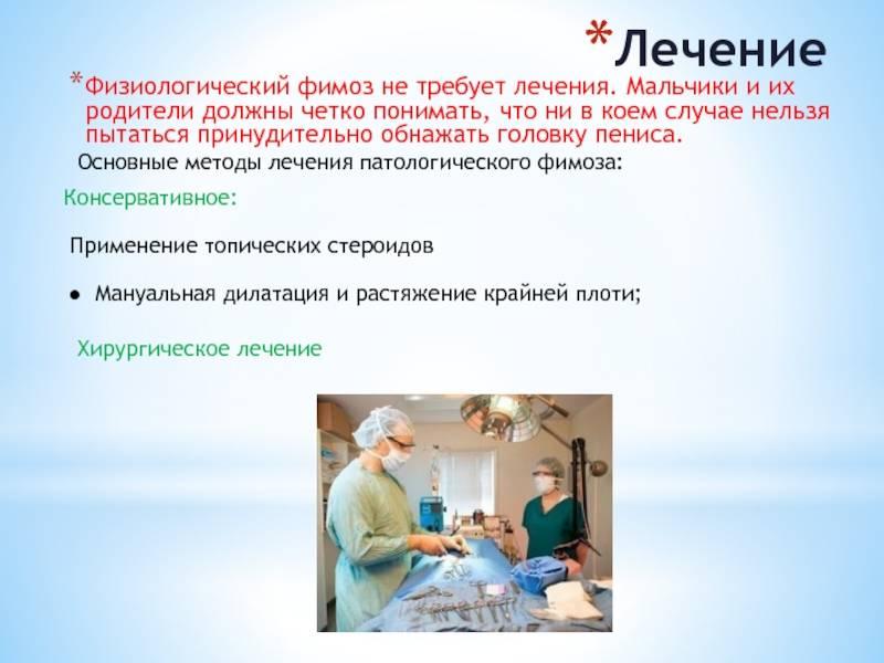 Заболевания крайней плоти. операция при фимозе. лечение баланопостита.