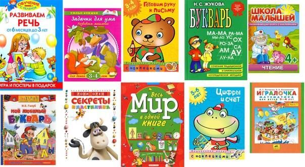 Cписок детских книг до 3 лет