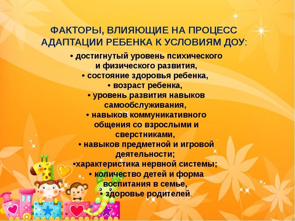 Адаптация к детскому саду:  периоды и этапы адаптации, негативная реакция ребенка, помощь родителей в период адаптации.
