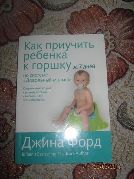 Как приучить ребёнка к горшку в 1 год пошагово, советы психолога, видео (комаровский)