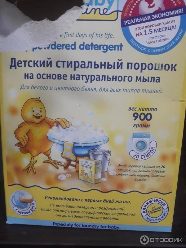 Лучший детский стиральный порошок по мнению экспертов роскачества