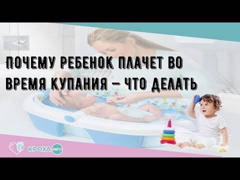 Новорождённый плачет при купании: 6 причин для беспокойства