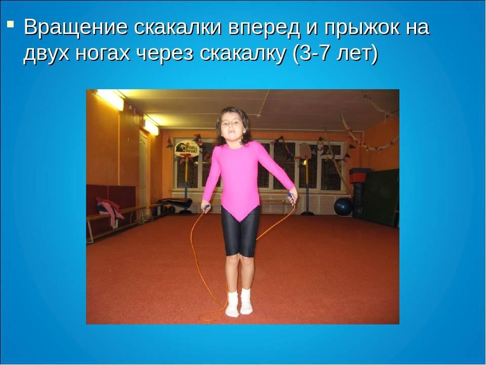 Как подобрать длину скакалки для ребенка и научить его прыжкам: комплекс гимнастических упражнений и игр