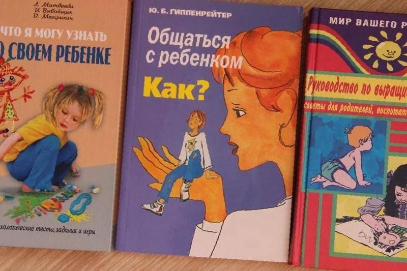 Лучшие книги по воспитанию детей: 7 книг для осознанных родителей